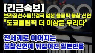 일본 올림픽 선수 포기각서에 경악하는 전세계인들!