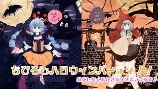 [LIVE] ちひろとハロウィンパーティ!!おかしのじゅんびはOK?