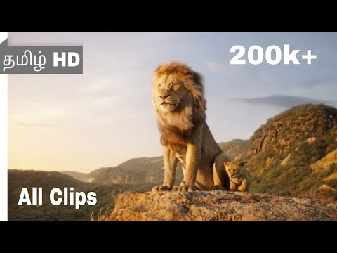 the-lion-king-(2019)---all-scenes-tamil-|-movieclips-tamil