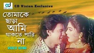Tomaky Chara Ami Thakte Pari Na | HD Movie Song | Ilias Kanchan & Diti | CD Vision