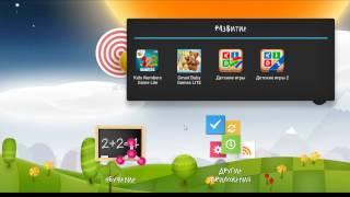 Детский интерактивный стол Cras Mini - Обзор некоторых игр и лаунчера