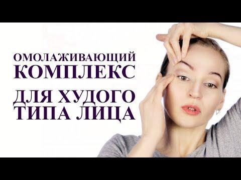 ОМОЛАЖИВАЮЩИЙ КОМПЛЕКС для худого типа лица. Массаж лица после сильного похудения