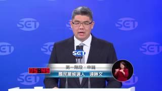 三立台北市長辯論會PART.1│三立新聞台