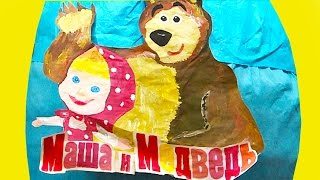 Masha i Medved ★ Masha And The Bear Giant Surprise Egg Opening