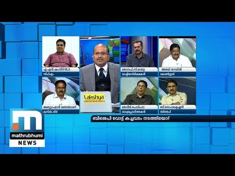 Did BJP Trade Vote?| Super Prime Time| part 1| Mathrubhumi News