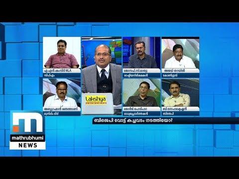 Did BJP Trade Vote?| Super Prime Time| part 1| Mathrubhumi News