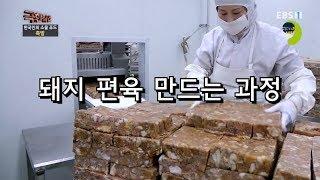 돼지 편육  생산 과정