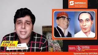 Episode 7 - Bhagwan Chandani, Aarti Raj, Harish Chander, Arjan Jasuja