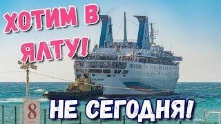 Ялта. Шторм. Князь Владимир не зашел. Видео про море. Пляж Приморский, Набережная. Крым сегодня 2019