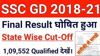 SSC Constable GD 2018 Final Result Publish | SSC GD Result 2021| SSC GD Final Result 2018
