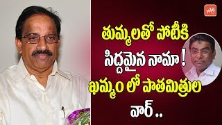 Khammam Lok Sabha Ticket | Tummala Vs Nama Nageswara Rao | TRS Party | Mahakutami | YOYO TV Channel