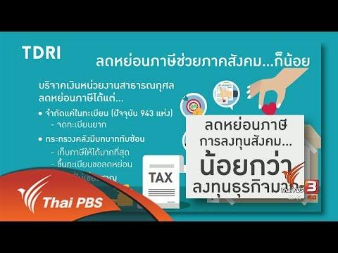 สิทธิจูงใจลดหย่อนภาษี - วันที่ 19 Jun 2017