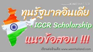 India อินเดีย 04: แนวข้อสอบทุนรัฐบาลอินเดีย (ICCR SCHOLARSHIP)
