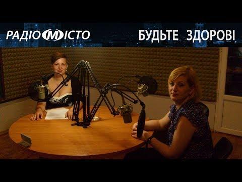МТРК МІСТО: Будьте здорові - Гості: Людмила Харченко