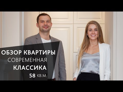 Обзор квартиры 58 м2 | Канал ДИЗАЙН ИНТЕРЬЕРА Даша Резникова