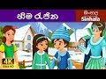 Snow Queen in Sinhala | Sinhala Cartoon | Sinhala Fairy Tales
