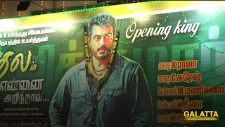 Producer AM Rathnam and Arun Vijay at Kasi Theatre Yennai Arindhaal FDFS   Galatta Tamil