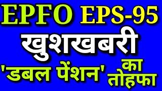 EPFO / EPS 95 Pension Latest News Today 2018 | EPF / PF Account Employees Hindi | Link KYC With UAN