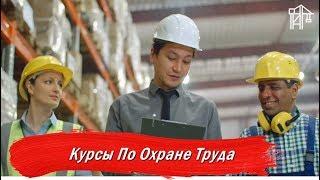 Курсы по охране труда
