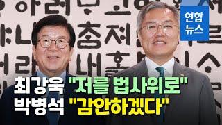 최강욱, 박병석 국회의장 찾아 법사위 배정 요청 / 연…