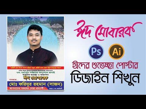 eid poster graphics design photoshop & illustrator cc । Learn Eid Greetings Poster Design in Bengali thumbnail