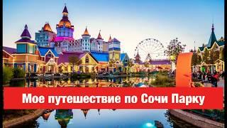 Сочи Парк. Аттракционы для детей и взрослых. ДиснейЛенд в России Sochi Park.Attractions for children