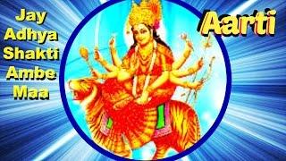 Jay Adhya Shakti Ambe Maa ni Aarti : Ambe Maa ni Aarti in Gujarati: Feel Voice Like Rani Mukherjee