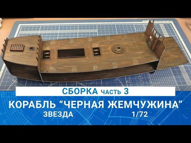 Сборка модели корабля Джека Воробья Чёрная Жемчужина Звезда -  часть 3
