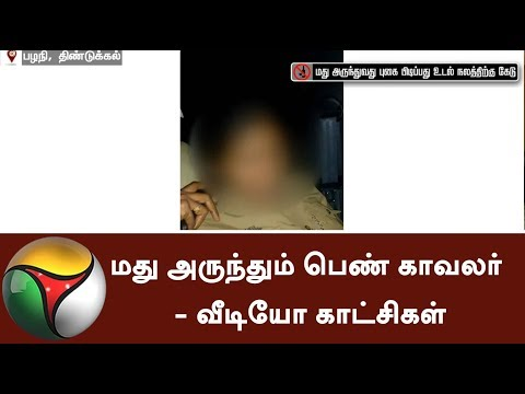Lady Police Officer Drinking Liquor - Video #Police