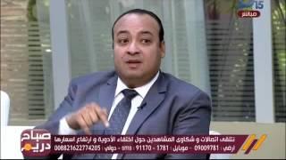 صباح دريم| عضو نقابة صيادلة مصر يوضح أخطاء قرار زيادة الدواء