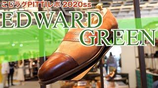 【こじPITTI レポ】イギリスの雄エドワードグリーンにもアンライニングモデルが激増中!