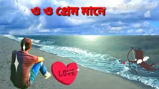 Prem mane jontrona sad bengali