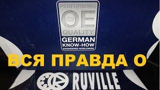 Вся правда о Ruville. Обзор запчастей производителя.