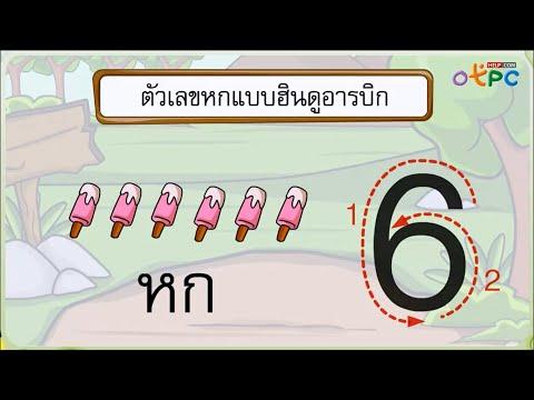 จำนวน 6 และจำนวน 7 - สื่อการเรียนการสอน คณิตศาสตร์ ป.1