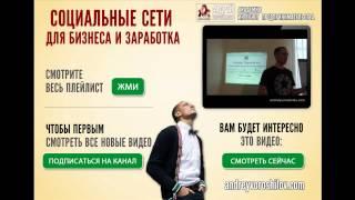 Обучение и продвижение в социальных сетях. Андрей Ворошилов