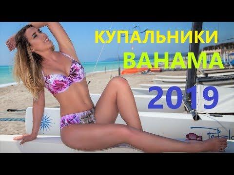 Купальники 2019 года BAHAMA - купальники больших размеров - интернет магазин купальников БАГАМА