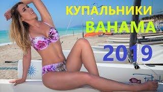 Купальники 2019 года BAHAMA - больших размеров - интернет магазин купальников БАГАМА