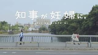知事が妊婦に|九州・山口 ワーク・ライフ・バランス推進キャンペーン thumbnail
