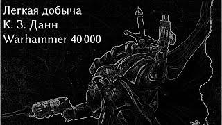 Легкая добыча - К. З. Данн - Warhammer 40000 - Black Library
