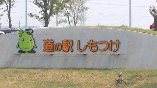 道の駅しもつけ 朝採れ地元野菜に特産品(栃木県 下野市)