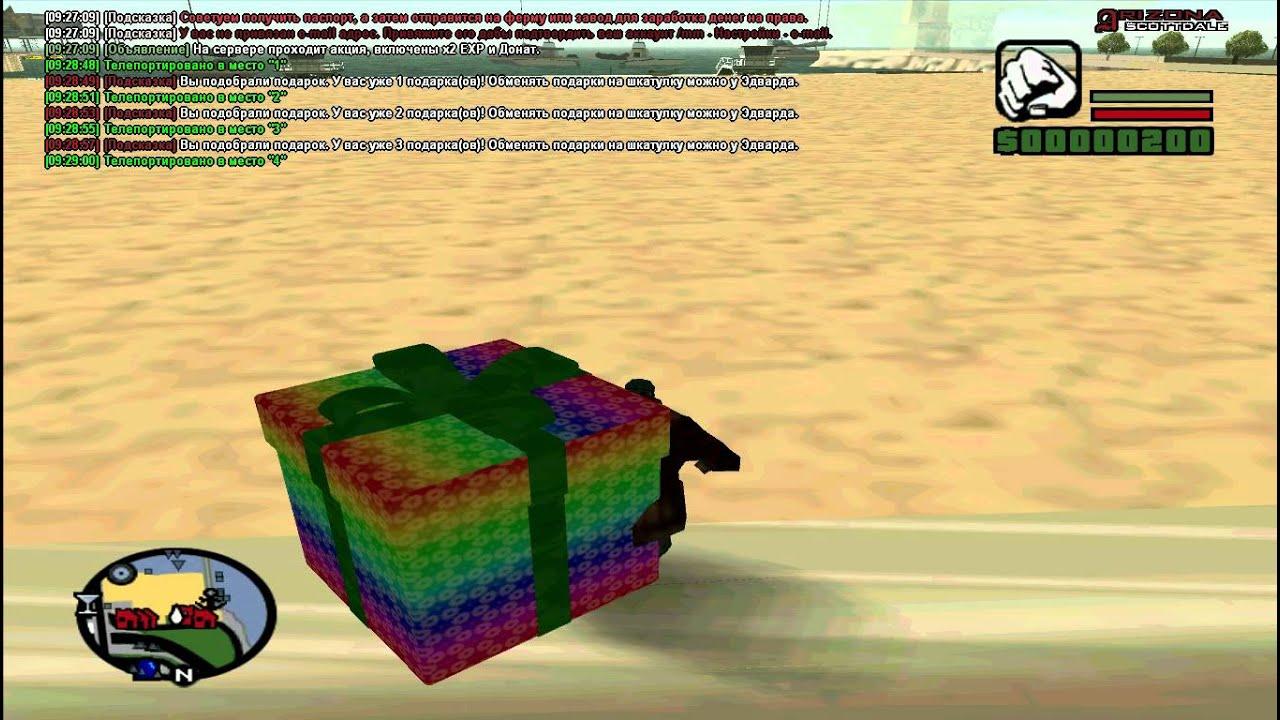 Карта подарков на arizona rp