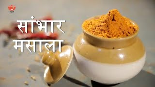 Sambhar Powder सांभर पाउडर in Marathi - Homemade Sambhar Masala By Roopa - Sambhar Podi