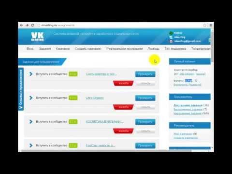 Как заработать вКонтакте без вложений и вывести деньги!!!