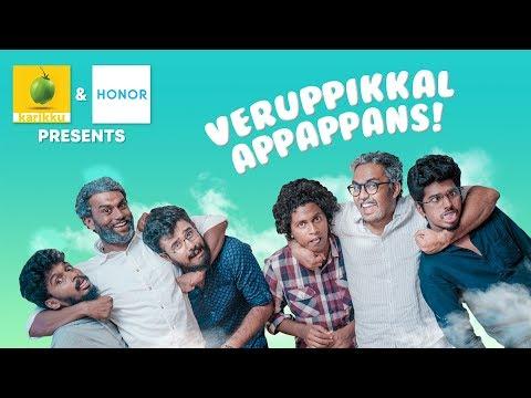veruppikkal appappans karikku comedy karikku kariku malayalam web series super hit trending short films kerala ???????  popular videos visitors channel   karikku kariku malayalam web series super hit trending short films kerala ???????  popular videos visitors channel
