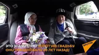Кыргызстанец прокатил жену на лимузине на 70-ю годовщину свадьбы