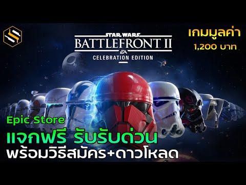 Star wars battlefront 2 แจกฟรี พร้อมวิธีรับ สมัครไอดี วิธีโหลด เกมดีรีบรับEpic Store