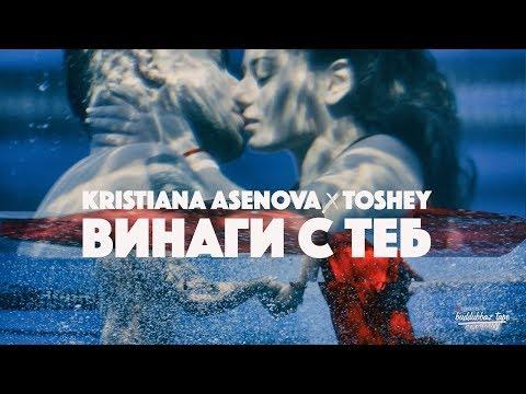 Кристиана Асенова X Toshey - ВИНАГИ С ТЕБ (Official 4K video)