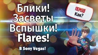Как сделать блики на видео | Вспышки | В Sony Vegas ? #Flares(Как поставить Флаера, вспышки, засветы на видео ? |Flares| Об этом вы узнаете из данного выпуска! Смотрим, учимся..., 2016-04-29T09:19:04.000Z)