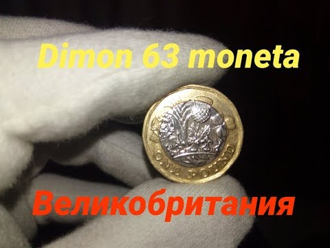 Монета 1 фунт 2016 года выпуска / Великобритания