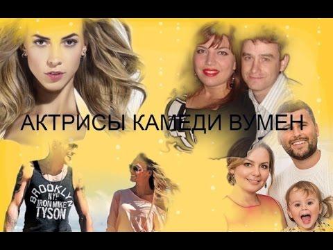Актрисы Камеди Вумен